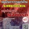 แนวข้อสอบ นายทหารประทวนกลุ่มตำแหน่งพลขับรถ กองบัญชาการกองทัพไทย พร้อมเฉลย