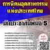 แนวข้อสอบ นักประชาสัมพันธ์5 การนิคมอุตสาหกรรมแห่งประเทศไทย พร้อมเฉลย