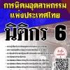 แนวข้อสอบ นิติกร6 การนิคมอุตสาหกรรมแห่งประเทศไทย พร้อมเฉลย