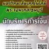 แนวข้อสอบ นักบริหารการเงิน มหาวิทยาลัยเทคโนโลยีพระจอมเกล้าธนบุรี พร้อมเฉลย