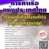 แนวข้อสอบ เจ้าหน้าที่บริหารงานทั่วไป(กลุ่มงานสุขอนามัย) การท่าเรือแห่งประเทศไทย พร้อมเฉลย