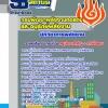 +(( แม่นยำ ))+ เตรียมสอบนักวิชาการพลังงาน กรมพัฒนาพลังงานทดแทนและอนุรักษ์พลังงาน