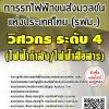 แนวข้อสอบ วิศวกรระดับ4(ไฟฟ้ากำลังไฟฟ้าสื่อสาร) การรถไฟฟ้าขนส่งมวลชนแห่งประเทศไทย(รฟม.) พร้อมเฉลย