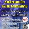 สรุปแนวข้อสอบ พนักงานโสตทัศนูปกรณ์และเทคโนโลยีการสื่อสาร สำนักงานปลัดกระทรวงมหาดไทย พร้อมเฉลย