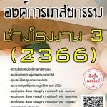 โหลดแนวข้อสอบ ช่างโรงงาน 3 (2366) องค์การเภสัชกรรม