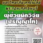 โหลดแนวข้อสอบ ผู้ช่วยนักวิจัย (ปริญญาโท) มหาวิทยาลัยเทคโนโลยีพระจอมเกล้าธนบุรี