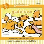 Gudetama ไข่ขี้เกียจ จิ๊กซอว์ซานริโอ Sanrio 500 ชิ้น ขนาด 53*38 ซม. สำหรับเด็กน้อย 3ขวบ ขึ้นไป ฝึกหัดต่อจิ๊กซอว์