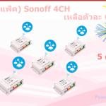 Sonoff 4CH 5 ตัว ( ยกแพ็ค )