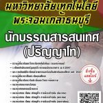 โหลดแนวข้อสอบ นักบรรณสารสนเทศ (ปริญญาโท) มหาวิทยาลัยเทคโนโลยีพระจอมเกล้าธนบุรี