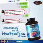 Liver Tonic Auswellife ล้างตับ รีวิว