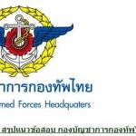 ** แนวข้อสอบ กองบัญชาการกองทัพไทย