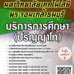 โหลดแนวข้อสอบ บริการการศึกษา (ปริญญาโท) มหาวิทยาลัยเทคโนโลยีพระจอมเกล้าธนบุรี