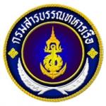 - แนวข้อสอบ กรมสารบรรณทหารเรือ