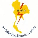 ** แนวข้อสอบ การไฟฟ้าฝ่ายผลิตแห่งประเทศไทย (กฟผ.)