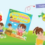 ภาษาไทยเด็ก