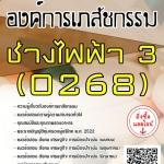 โหลดแนวข้อสอบ ช่างไฟฟ้า 3 (0268) องค์การเภสัชกรรม