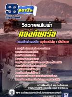 #((E-book)) แนวข้อสอบวิศวกรรมไฟฟ้า สัญญาบัตรกองทัพเรือ
