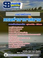 #สรุป#แนวข้อสอบนายช่างเครื่องกล กรมท่าอากาศยาน