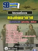 #((PDF)) สรุปแนวข้อสอบ(สัญญาบัตร)วิศวกรรมเครื่องกล กองทัพอากาศ ปี 2561