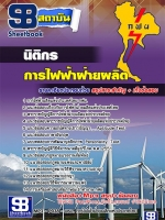 **((แม่นยำ)) แนวข้อสอบนิติกร กฟผ. การไฟฟ้าผลิตแห่งประเทศไทย