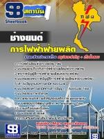 **((แม่นยำ)) แนวข้อสอบช่างยนต์ กฟผ. การไฟฟ้าผลิตแห่งประเทศไทย