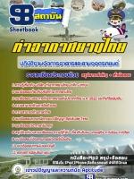 #[[รวม]] แนวข้อสอบปฏิบัติงานจัดการอาคารและลานจอดรถยนต์ บริษัทท่าอากาศยานไทย จำกัดมหาชน AOT