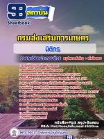 #((Sure)) แนวข้อสอบนิติกร กรมส่งเสริมการเกษตร
