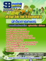 #((แหล่งรวม))# แนวข้อสอบนักวิชาการเกษตร กรมวิชาการเกษตร