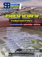 #สรุป#แนวข้อสอบช่างซ่อมบำรุงอากาศยาน กรมท่าอากาศยาน
