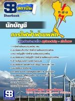 **((แม่นยำ)) แนวข้อสอบนักบัญชี กฟผ. การไฟฟ้าผลิตแห่งประเทศไทย