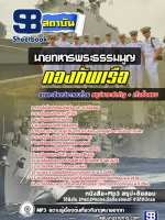 #((E-book)) แนวข้อสอบนายทหารพระธรรมนูญ สัญญาบัตรกองทัพเรือ
