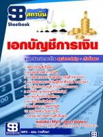 #สรุปแนวข้อสอบเอกบัญชีการเงิน ครูผู้ช่วย สังกัด สพฐ.