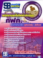 +((เก็ง))+ แนวข้อสอบพนักงานแก้ไขไฟฟ้าขัดข้อง กฟภ. การไฟฟ้าส่วนภูมิภาค