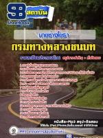 # E-book # สรุปแนวข้อสอบนายช่างโยธา กรมทางหลวงชนบท