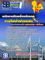 #เก็ง# แนวข้อสอบพนักงานขับเครื่องจักรกล กฟผ. การไฟฟ้าฝ่ายผลิตแห่งประเทศไทย