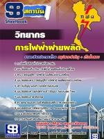 **((แม่นยำ)) แนวข้อสอบวิทยากร กฟผ. การไฟฟ้าผลิตแห่งประเทศไทย