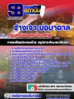 # e-book # แนวข้อสอบช่างเจาะบ่อบาดาล กรมทรัพยากรน้ำบาดาล