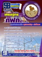 +((เก็ง))+ แนวข้อสอบเศรษฐกร กฟภ. การไฟฟ้าส่วนภูมิภาค