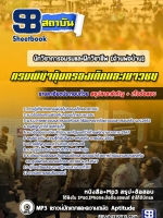 #((File)) สรุปแนวข้อสอบนักวิชาการอมรมและฝึกวิชาชีพ (ด้านพ่อบ้าน) กรมพินิจคุ้มครองเด็กและเยาวชน