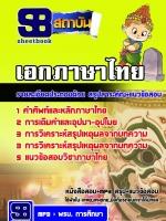 # (( แนวข้อสอบ )) # เอกภาษาไทย ข้าราชการครูผู้ช่วย กทม.