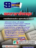 # (( แนวข้อสอบ )) # เอกภาษาอังกฤษ ข้าราชการครูผู้ช่วย กทม.