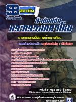 #((รวม)) สรุปแนวข้อสอบนายทหารเทคนิคภาพถ่ายดาวเทียม ปลัดกระทรวงกลาโหม