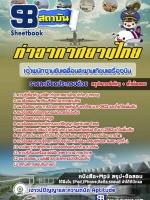 #[[รวม]] แนวข้อสอบพนักงานขับเคลื่อนสะพานเทียบเครื่องบิน ท่าอากาศยานไทย จำกัด (AOT)