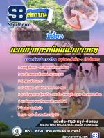 #(( E-book )) สรุปแนวข้อสอบพี่เลี้ยง กรมกิจการเด็กและเยาวชน