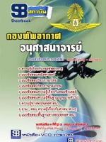 ** คู่มือ+แนวข้อสอบ(ชั้นสัญญาบัตร)นายทหารอนุศาสนาจารย์ กองทัพอากาศ