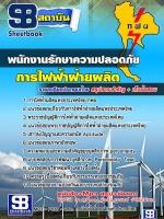 #เก็ง# แนวข้อสอบพนักงานรักษาความปลอดภัย กฟผ. การไฟฟ้าฝ่ายผลิตแห่งประเทศไทย
