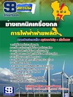**((แม่นยำ)) แนวข้อสอบช่างเทคนิคเครื่องกล กฟผ. การไฟฟ้าผลิตแห่งประเทศไทย