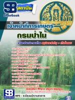 # สรุป # แนวข้อสอบเจ้าหน้าที่การเกษตร กรมป่าไม้