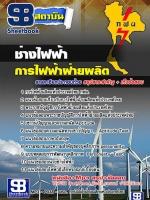 #เก็ง# แนวข้อสอบช่างไฟฟ้า กฟผ. การไฟฟ้าฝ่ายผลิตแห่งประเทศไทย