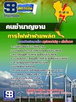 #เก็ง# แนวข้อสอบคนชำนาญงาน กฟผ. การไฟฟ้าฝ่ายผลิตแห่งประเทศไทย